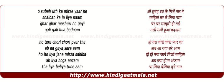 lyrics of song Subah Uth Ke Mirje Yaar Ne Shaibaan Ka Le Liya Naam