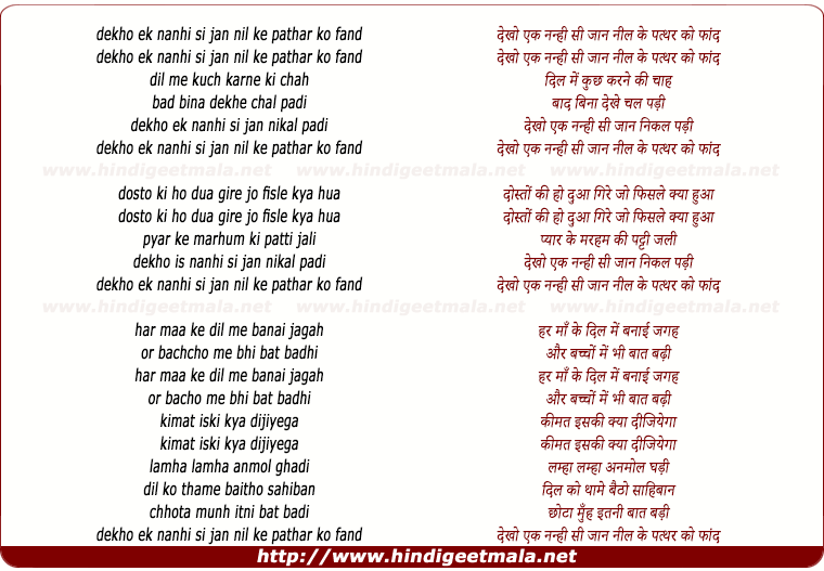 lyrics of song Dekho Ek Nanhi Si Jan Nil Ke Pathar
