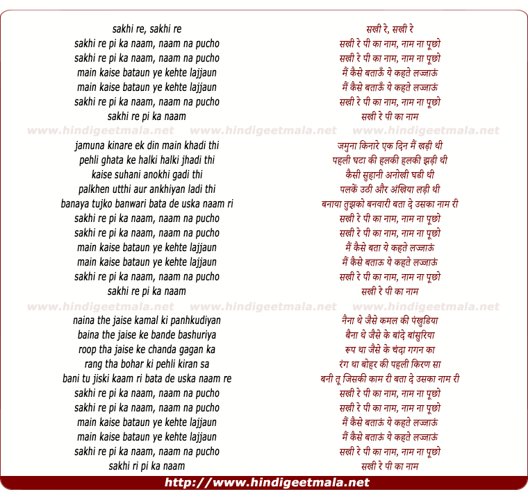 lyrics of song Sakhi Ri Pee Ka Naam