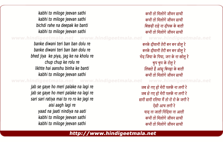 lyrics of song Kabhi To Miloge Jeevan Sathi