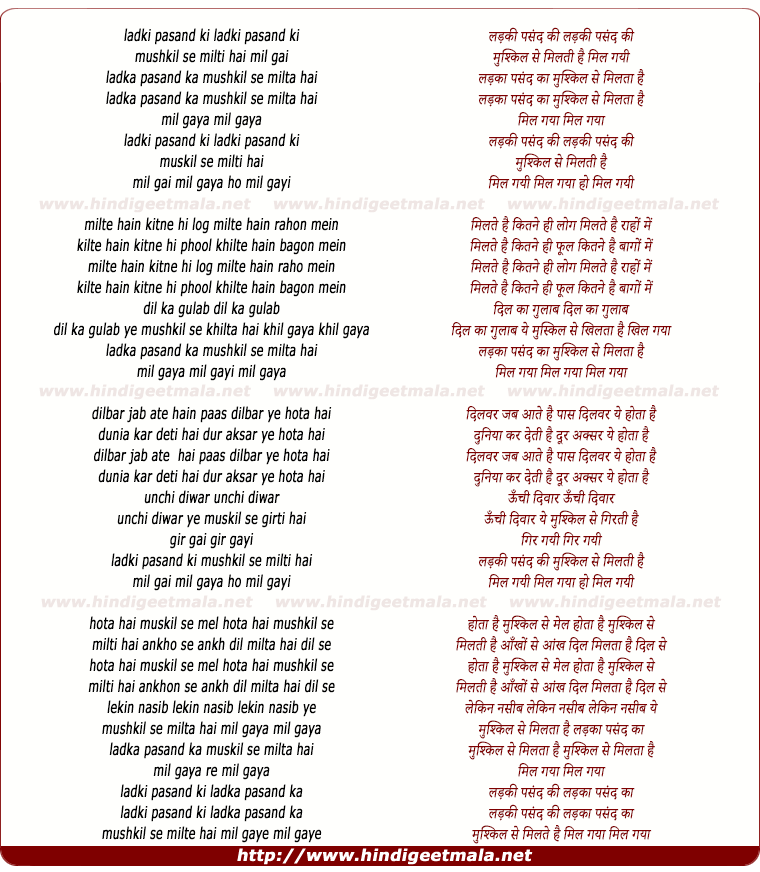 lyrics of song Ladki Pasand Ki Mushkil Se Milti Hai