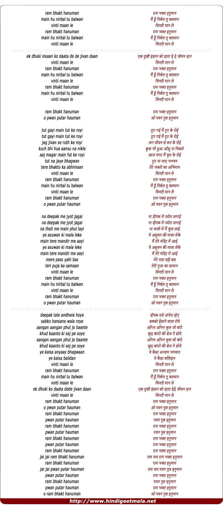 lyrics of song Ram Bhakt Hanuman