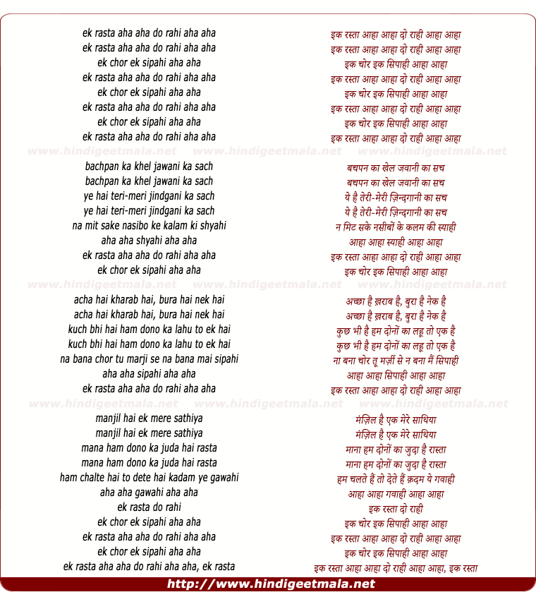 lyrics of song Ek Raasta Do Rahi, Ek Chor Ek Sipahi