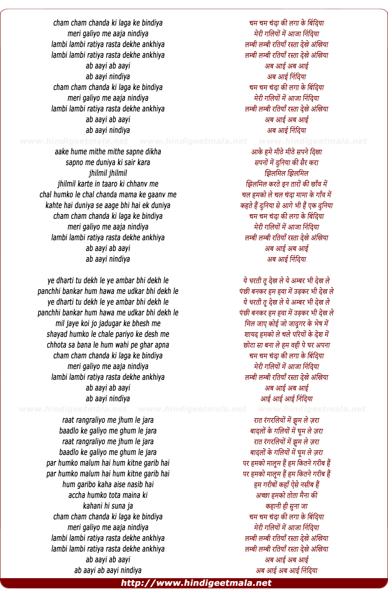 lyrics of song Cham Cham Chanda Hai