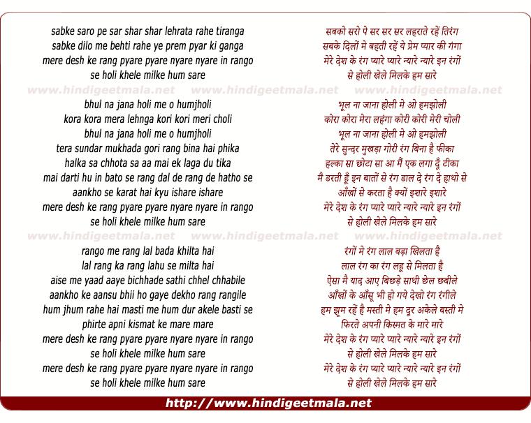 lyrics of song Mere Desh Ke Rang Pyare Pyare