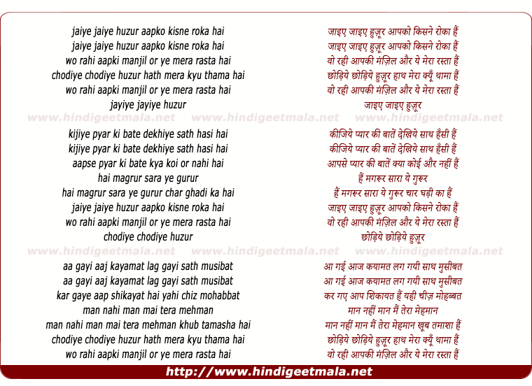 lyrics of song Jaiye Jaiye Huzur Aapko Kisne Roka Hai