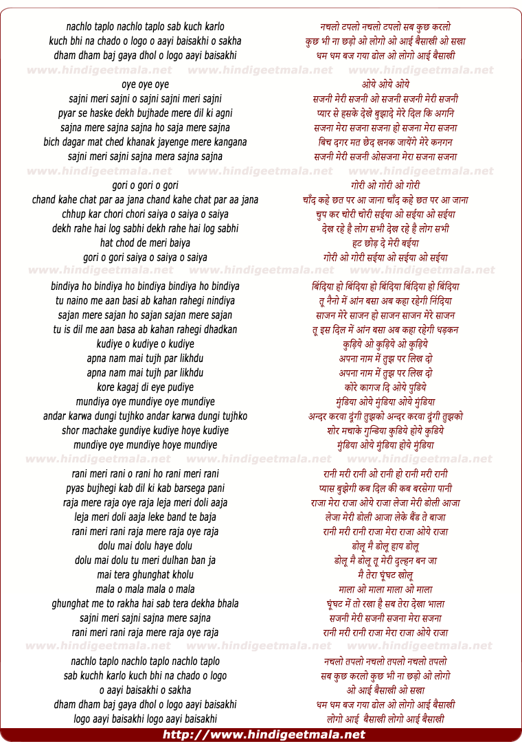 lyrics of song O Aayi Baisakhi, Sajni Meri Sajni O Sajni