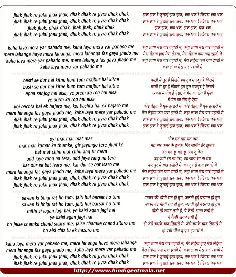 lyrics of song Kahan Laya Mera Yar, Phado Me, Mere Lahanga Fasgaya Jhado Me