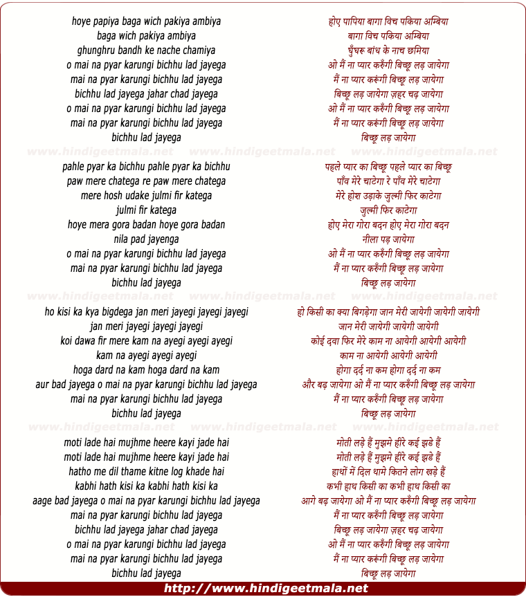lyrics of song Bicchod Lag Jayega