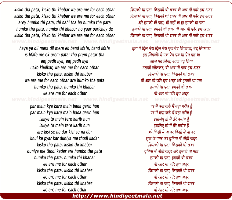 lyrics of song Kisko Tha Pata, Kisko Thi Khabar