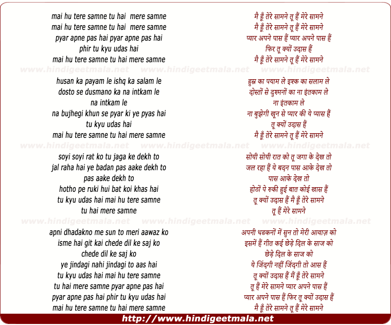 lyrics of song Mai Hu Tere Saamne Tu Hai Mere Samne