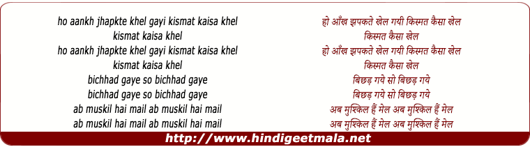 lyrics of song Ankh Zhapak Ke Khel Gaye - 1