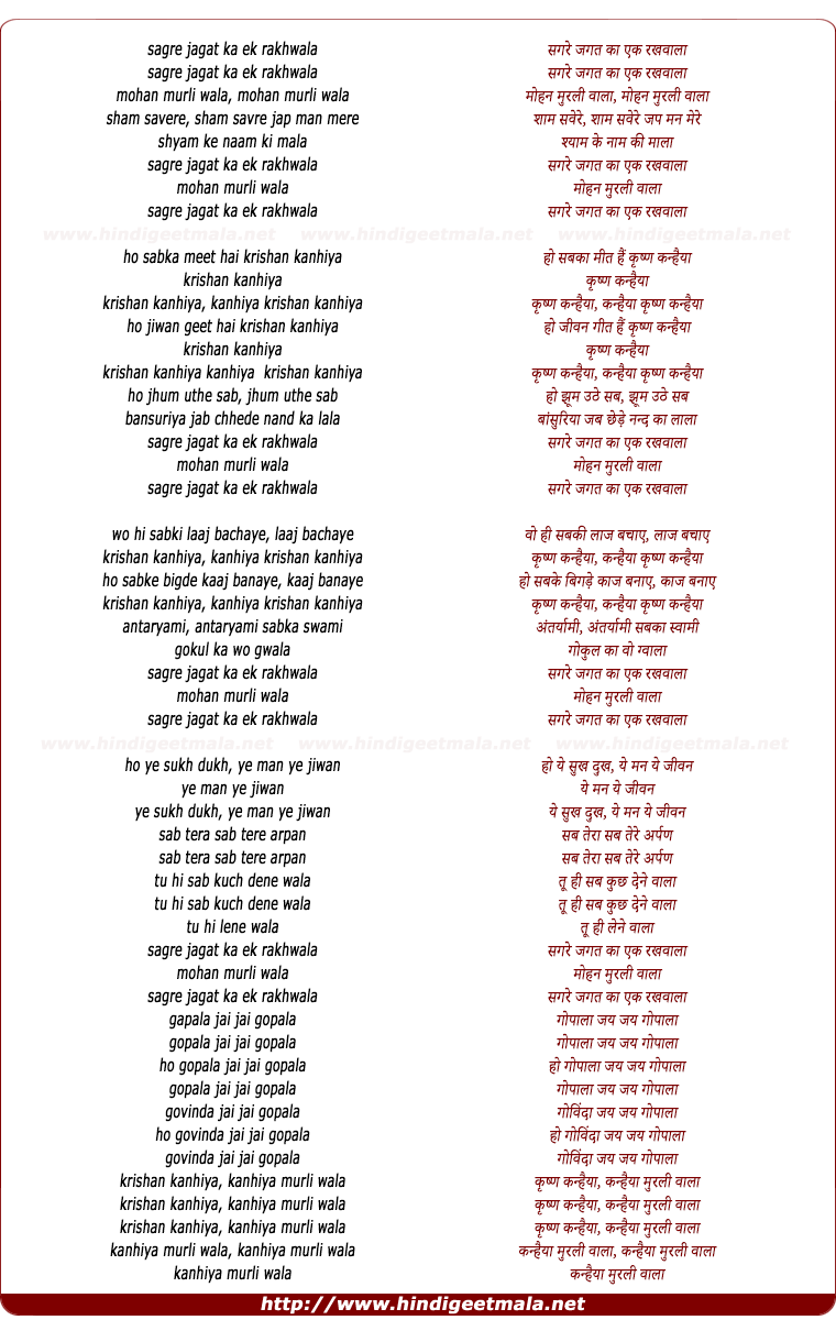 lyrics of song Sagre Jagat Ka Ek Rakhwala (Female)
