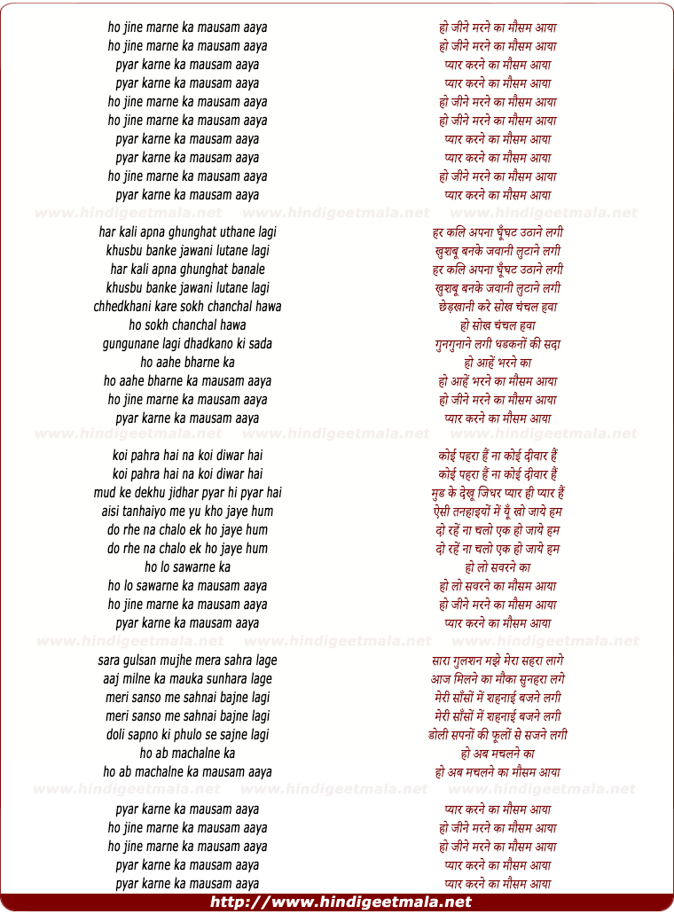 lyrics of song Jeene Marne Ka