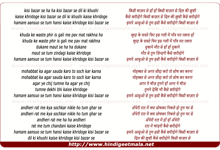 lyrics of song Kisi Bazaar Se