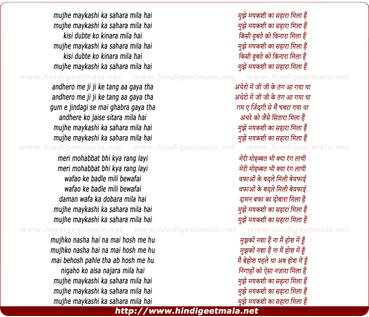 lyrics of song Mujhe Maikashi Ka