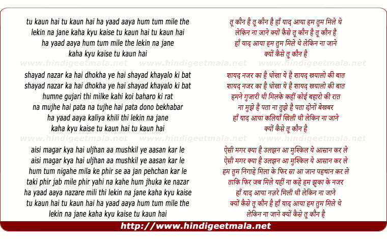 lyrics of song Tu Kaun Hai Aaya Yad Aaya Hum Tum Mile