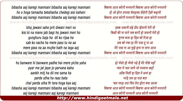 lyrics of song Bibasha Aaj Karegi Manmani