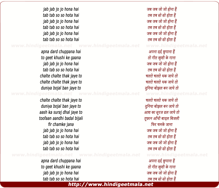 lyrics of song Jab Jab Jo Jo Hona Hai