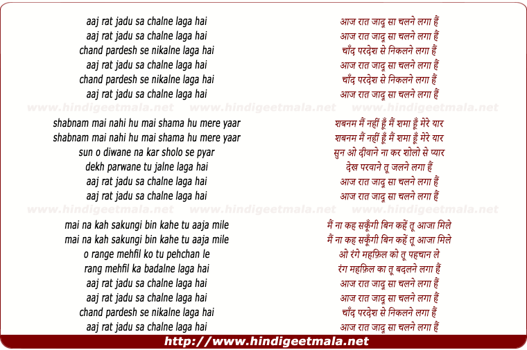 lyrics of song Aaj Raat Jadoo Sa Chalne Laga Hai