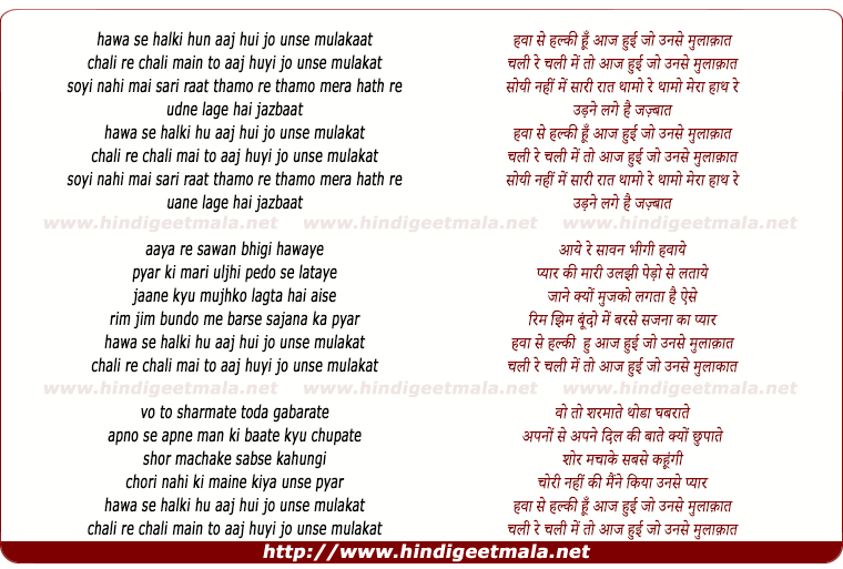 lyrics of song Hawa Se Halki Hu, Hui Jo Unse Mulakaat