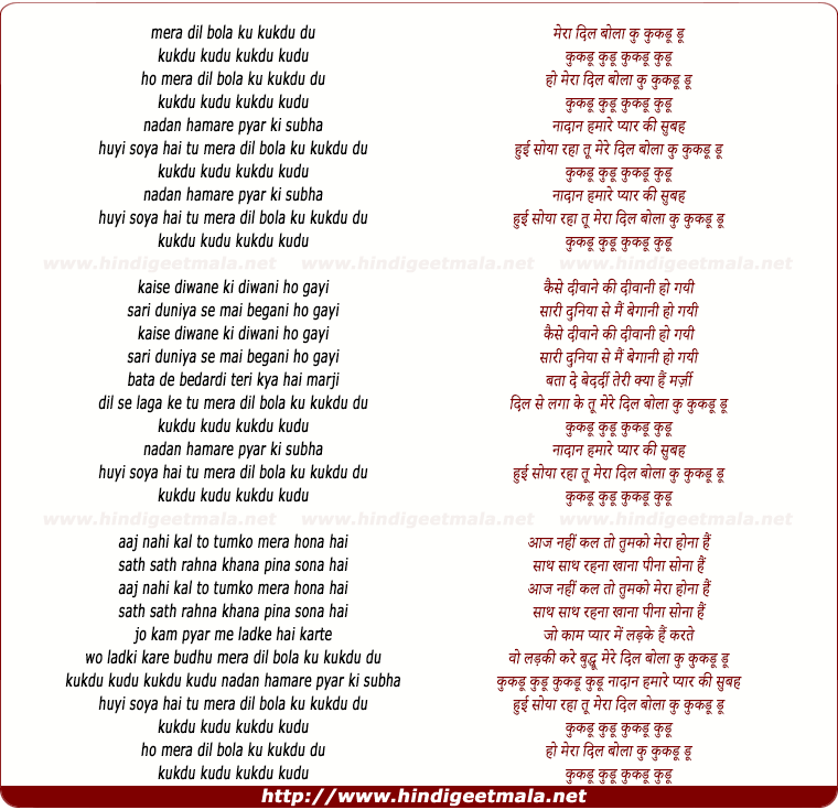 lyrics of song Mera Dil Bola Ku Kukdu Du Du