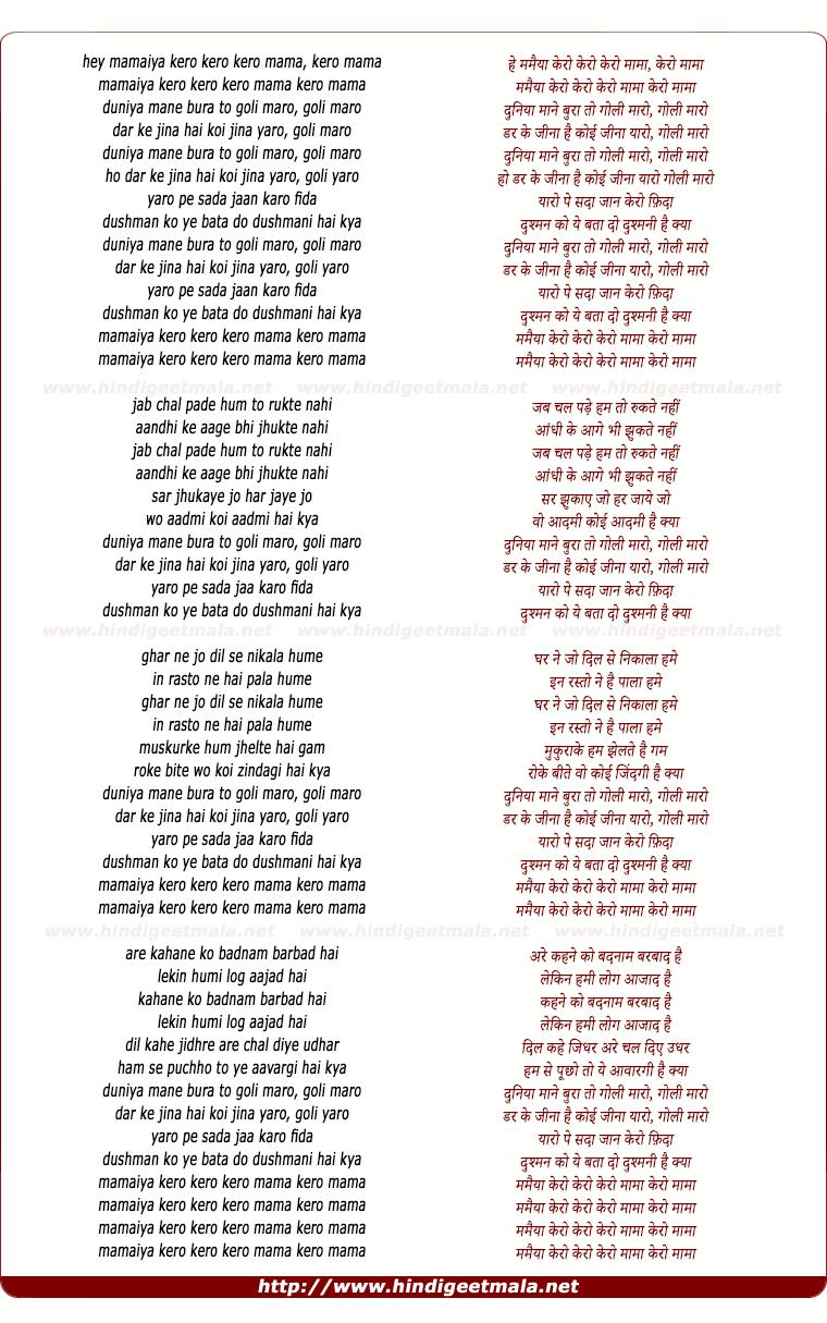 lyrics of song Mamaiya Kero Kero Kero Mama