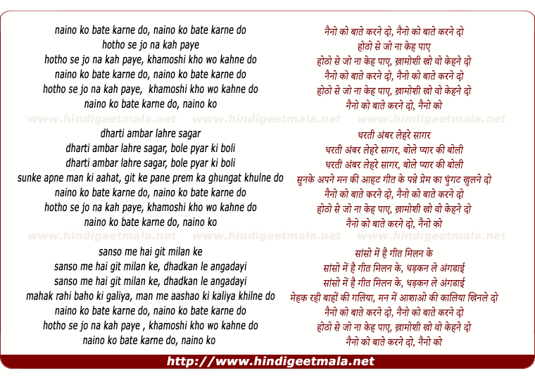 lyrics of song Naino Ko Baaten Karne Do, Hatho Se Jo Na