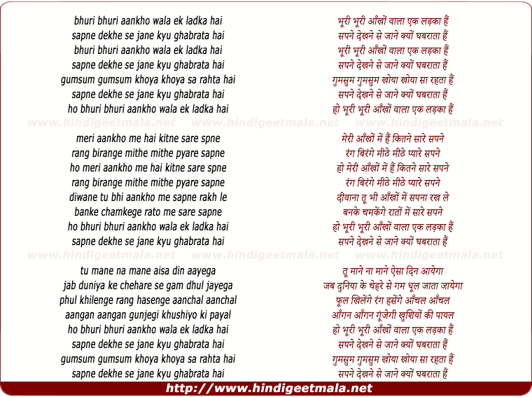 lyrics of song Bhuri Bhuri Aankhon Wala, Ik Ladka Hai