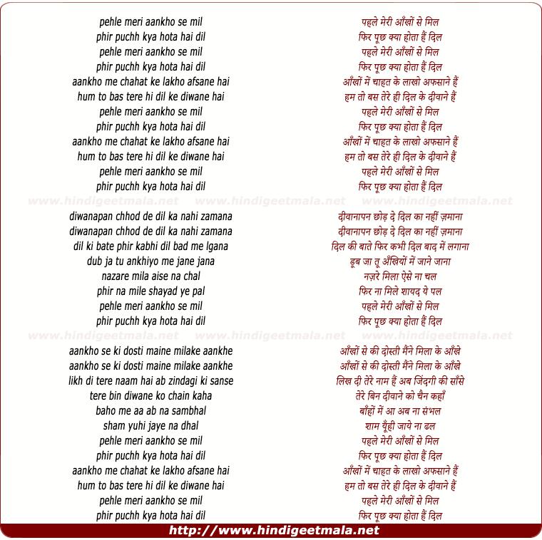 lyrics of song Pehle Meri Aankhon Se Mil Phir Puch Kya Hota Hai