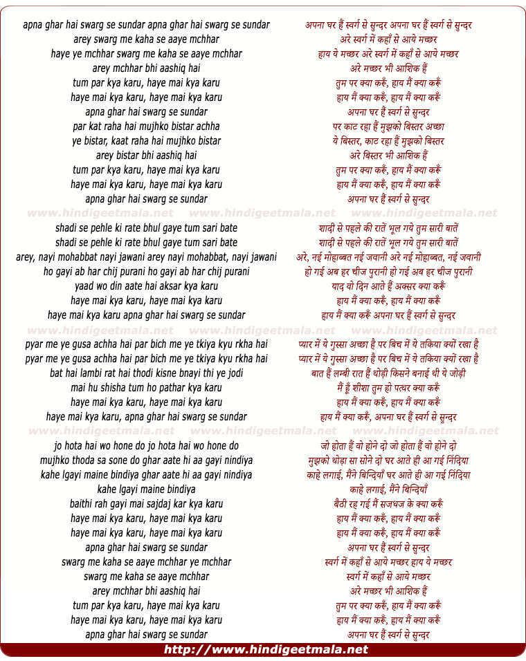 lyrics of song Apna Ghar Hai Swarg Se Sunder