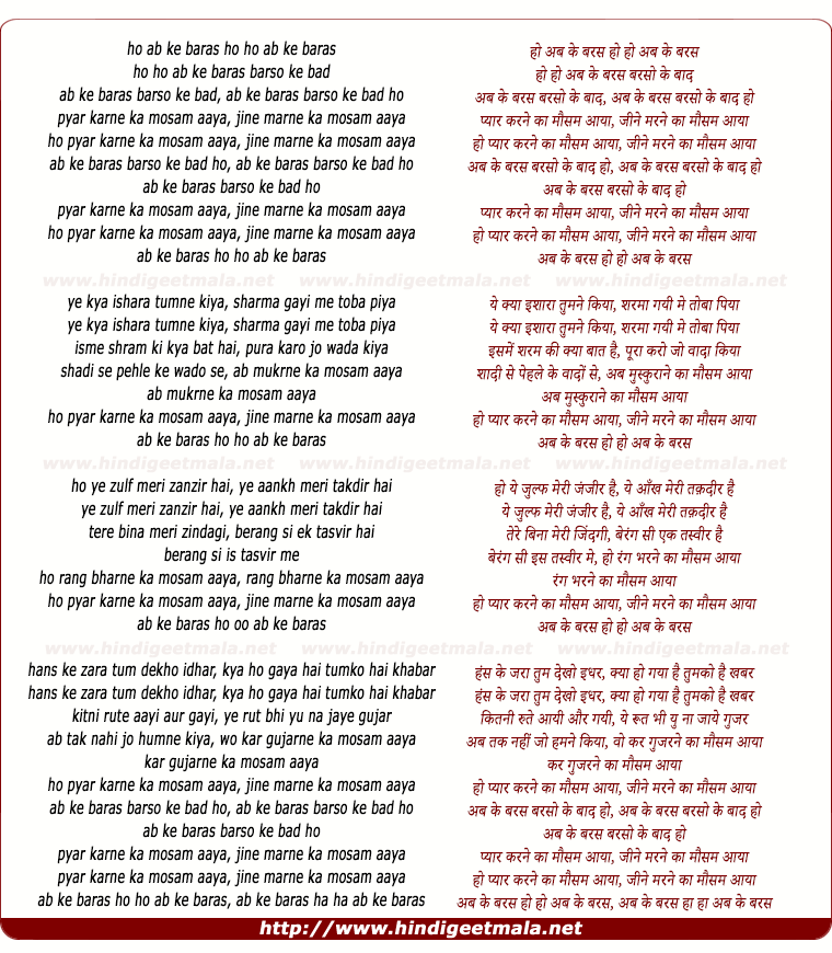 lyrics of song Ab Ke Baras, Barso Ke Baad