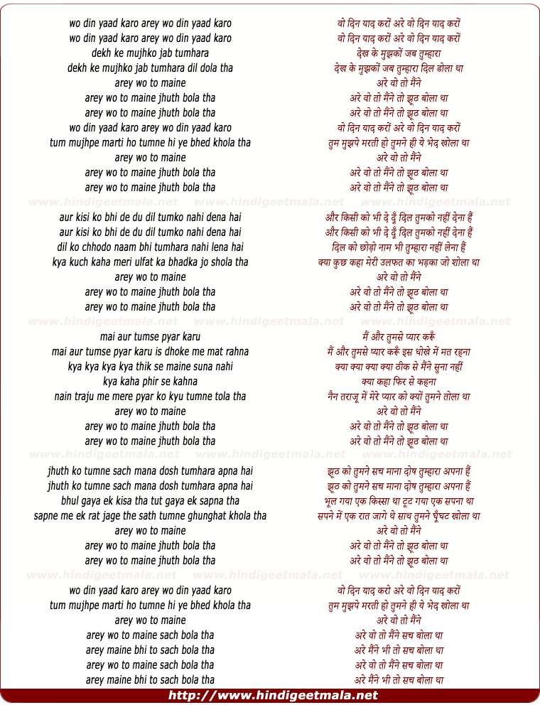 lyrics of song Woh Din Yad Karo, Wo To Maine Jhooth Bola Tha