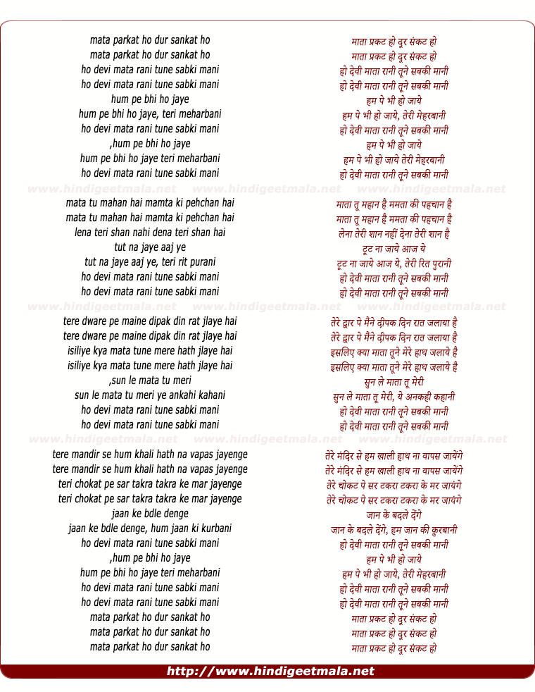 lyrics of song Mata Parkat Ho, Devi Mata Rani Tune Sabki Mani