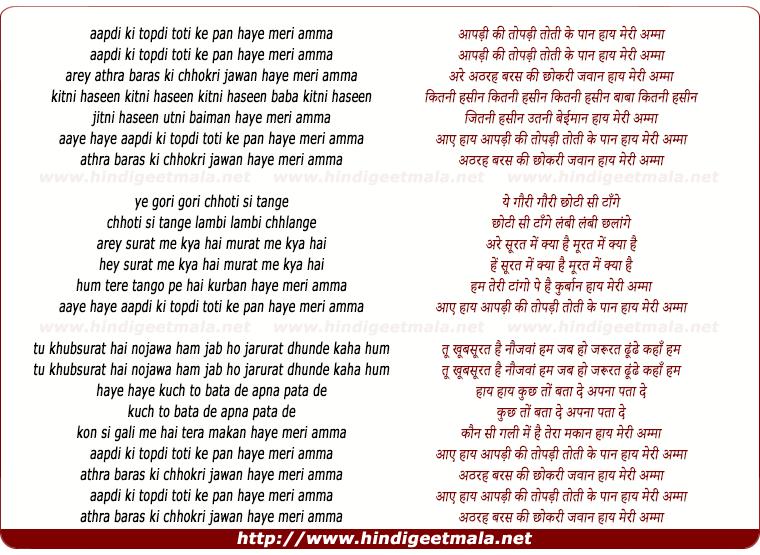lyrics of song Athara Baras Ki Chhokri Jawan Haye Meri Amma