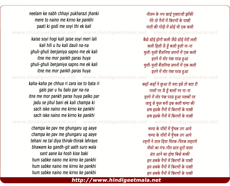 lyrics of song Neelam Ke Nabh Chhayee