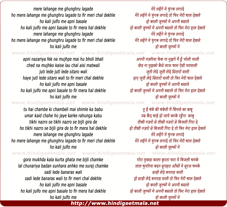 lyrics of song Mere Lehenge Me Ghungru Lagade, To Phir Meri Chaal Dekh Le