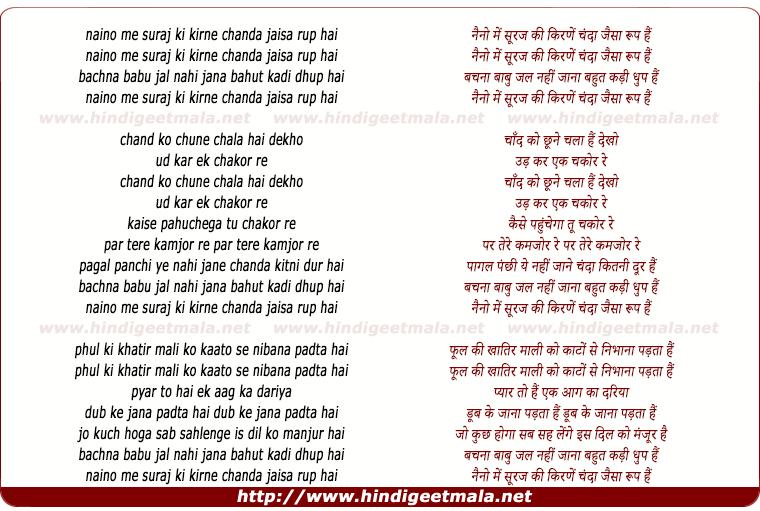 lyrics of song Naino Me Suraj Ki Kirane Chanda Jaisa Rup Hai