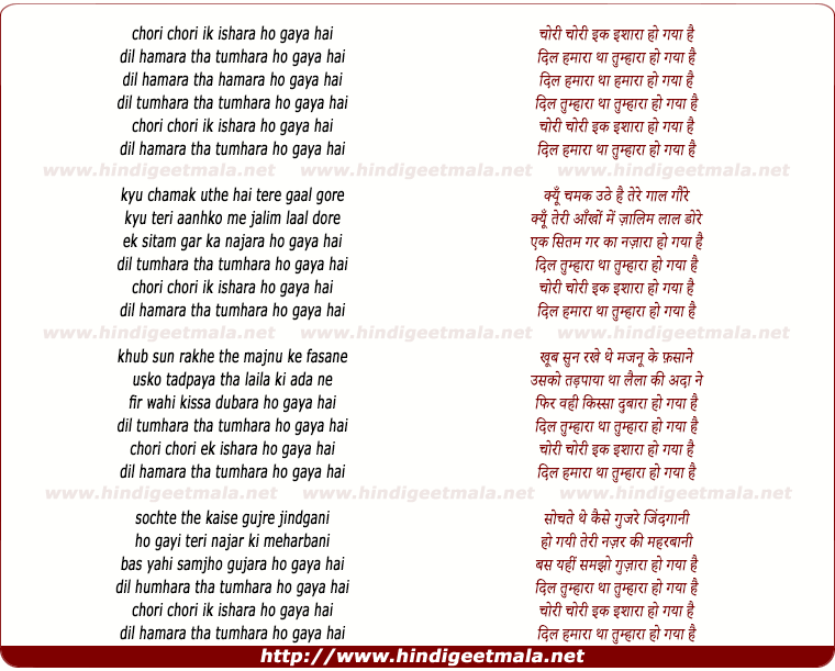 lyrics of song Chori Chori Ek Ishara Ho Gaya Hai