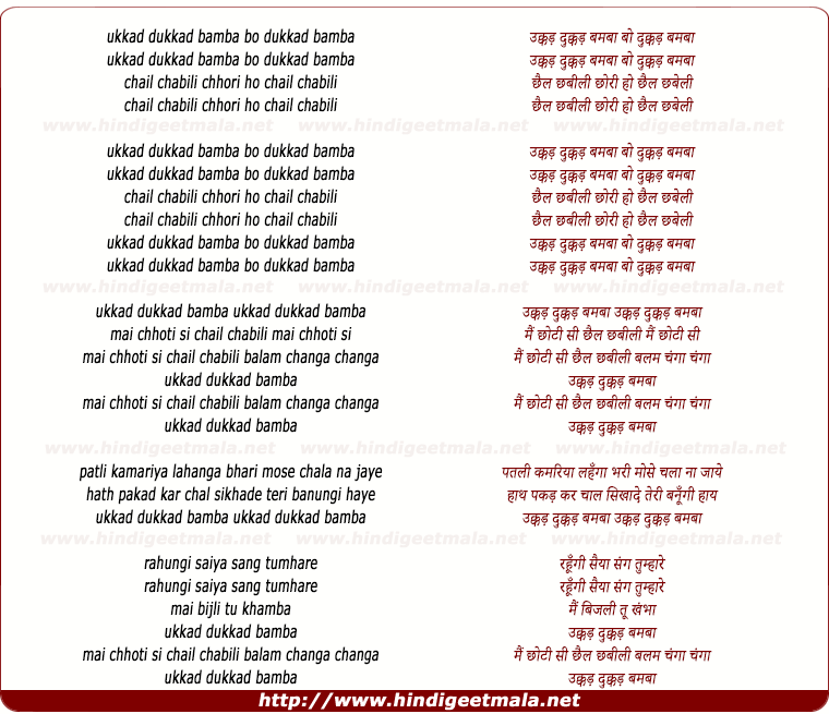 lyrics of song Ukkad Dukkad Bamba, Chhan Chabili Chhori
