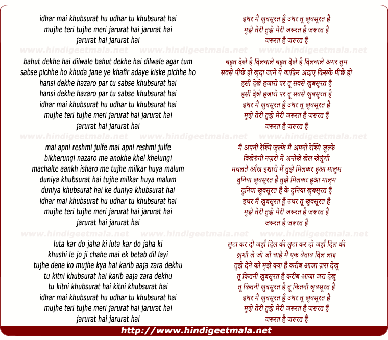 lyrics of song Idhar Mai Khubsurat Hu Udher Tu Khubsurat Hai