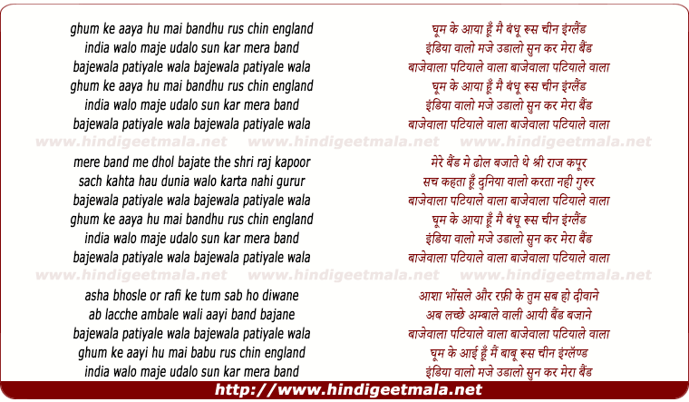 lyrics of song Ghum Ke Aaya Hu Mai Bandu, Rus Chin England