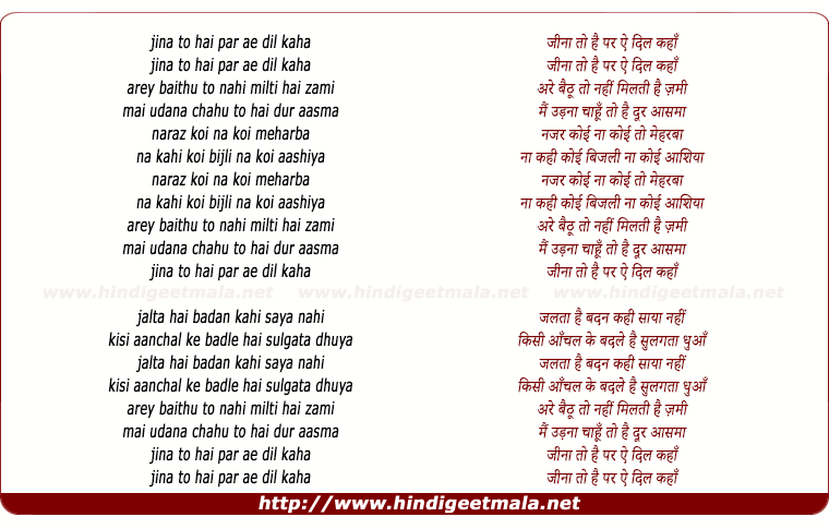 lyrics of song Jeena Toh Hai, Par Ai Dil Kahan, Are Bhathu To Nahi Milti Zami