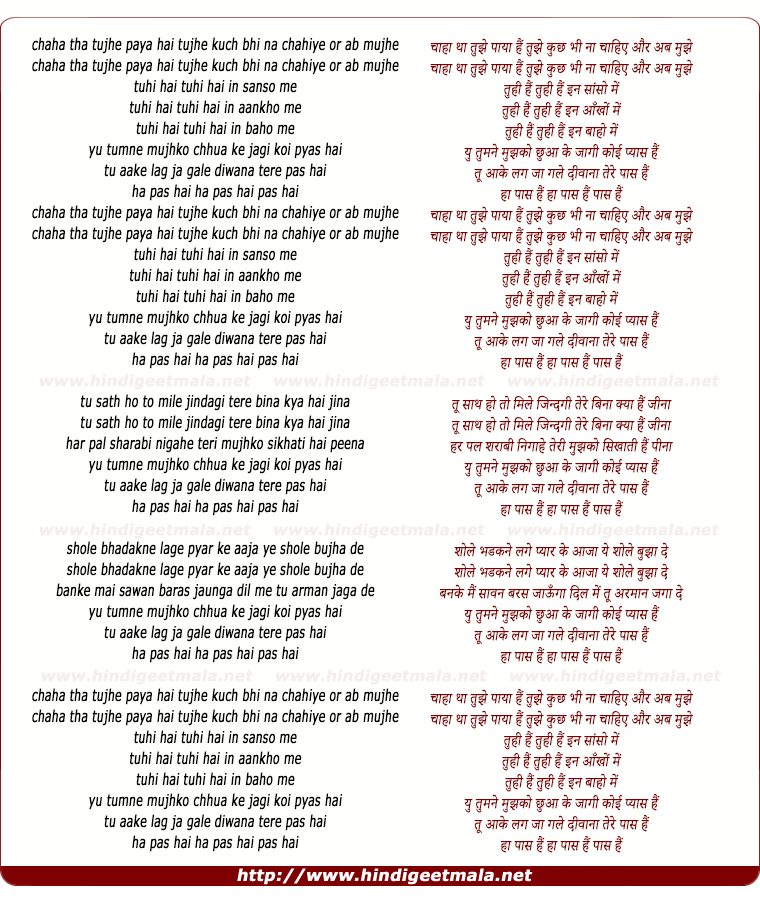lyrics of song Chaha Tha Tujhe