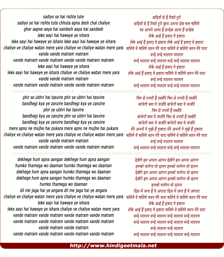 lyrics of song Leke Aai Hai Hawaye Ye Ishara