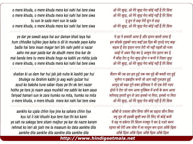 lyrics of song O Mere Khuda, Mera Koi Nahi Hai Tere Siwa