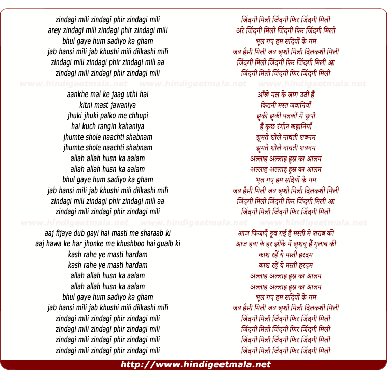 lyrics of song Zindagi Mili Zindagi Phir Zindagi Mili