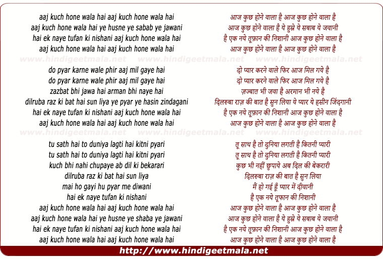 lyrics of song Aaj Kuch Hone Wala Hai, Ye Husn, Ye Shabab