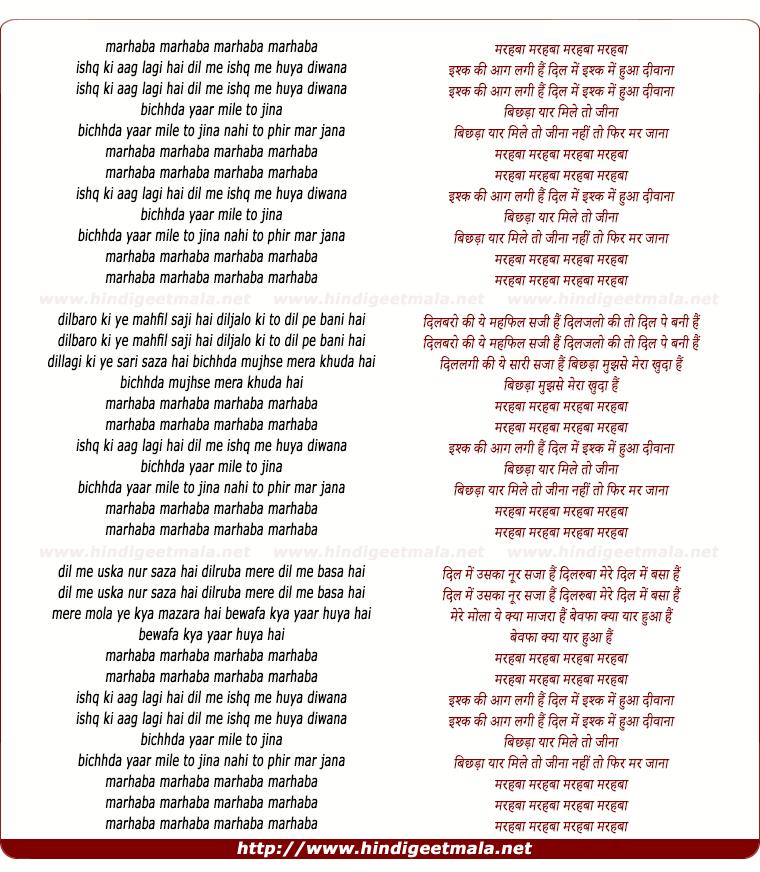 lyrics of song Bichda Yaar Mile To Jina