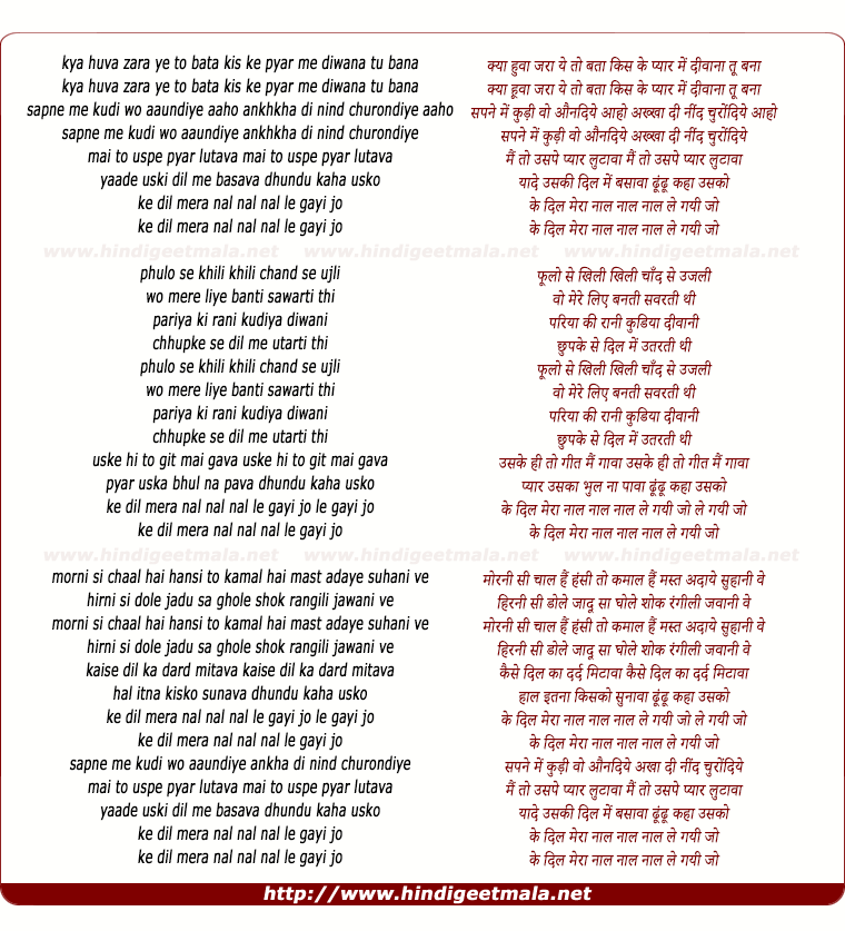 lyrics of song Sapne Mein Kudi Wo Aaundi Hai